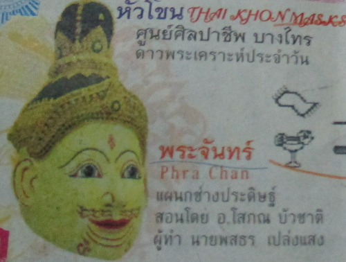 Phra chan 16 March 2016