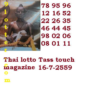 Thai lotto tass touch magazine 16-7-2559