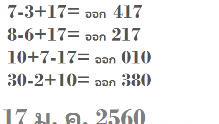 Thai lottery formula Full moon Tass for 3up 17-1-2017