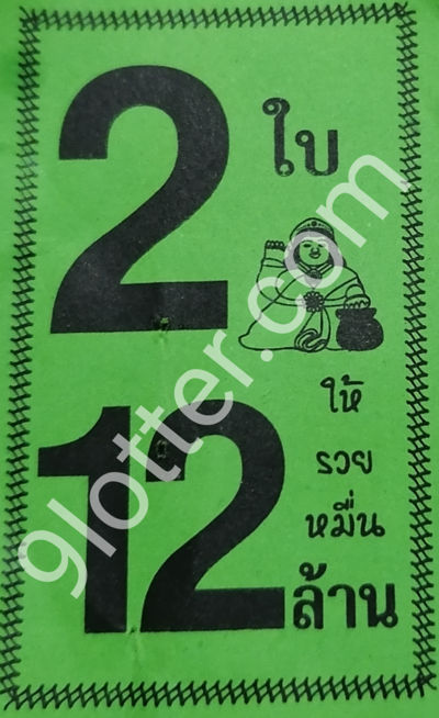 Thai lottery 1-11-2020 suitable for single digit and 2d